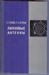 купить книгу Зелкин Е. Г., Петрова Р. А. - Линзовые антенны.