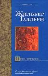 Купить книгу Жильбер Галлерн - Цена тревоги