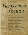 Купить книгу Полевой, В.М. - Искусство Греции. Древний мир