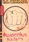 Купить книгу Масутацу Ояма - Философия каратэ