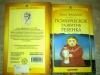 Купить книгу Валлон А. - Психическое развитие ребёнка