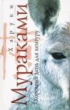 купить книгу Харуки Мураками - Хороший день для кенгуру
