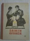 Купить книгу  - Зажги огонёк