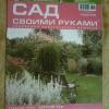 """Купить книгу  - Журнал """" Сад своими руками 3 / 2008 """""""
