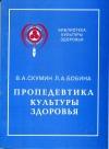 Скумин В. А., Бобина Л. А. - Пропедевтика Культуры Здоровья
