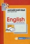 Купить книгу Десяткова, Т.М. - Английский язык для юристов (+ CD): Учебное пособие