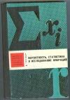 купить книгу Тернер Д. - Вероятность, статистика и исследование операций. Серия: Библиотечка иностранных книг для экономистов и статистиков.