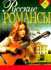 автор не указан - Русские романсы