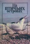 Купить книгу Ардамацкая, Т.Б. - На птичьих островах