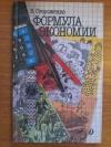 Купить книгу Стороженко В. П. - Формула экономии