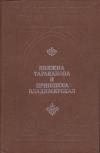 Купить книгу Мельников-Печерский, П.И. - Княжна Тараканова и принцесса Владимирская. Рассказы