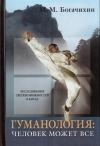 Купить книгу М. М. Богачихин - Гуманология: человек может все