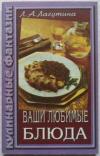 Купить книгу Лагутина Л. А. - Ваши любимые блюда: сборник кулинарных рецептов