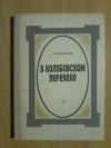 Купить книгу Соколовский А. А. - В Колобовском переулке. Рассказ о своем детстве