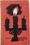 Купить книгу Фукс, Ладислав - Вариации для темной струны