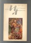 купить книгу  - Иностранная литература. 1971 № 9.11.12