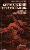 Купить книгу Куше, Лоуренс Д. - Бермудский треугольник: мифы и реальность