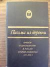 Купить книгу [автор не указан] - Письма из деревни