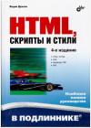 Купить книгу Думаев, В.В. - HTML, скрипты и стили