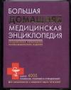 Купить книгу  - Большая домашняя медицинская энциклопедия.