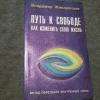 Купить книгу Жикаренцев В. В. - Путь к Свободе: Кармические причины возникновения проблем или Как изменить свою жизнь
