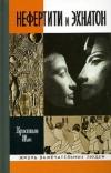 Купить книгу Кристиан Жак - Нефертити и Эхнатон