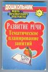 Купить книгу  - Развитие речи: тематическое планирование занятий