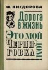 Купить книгу Фрида Вигдорова - Дорога в жизнь. Это мой дом. Черниговка