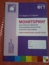 Купить книгу Веракса Н. Е.; Веракса А. Н. - Мониторинг достижения ребенком планируемых результатов освоения программы. Подготовительная к школе группа