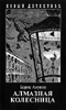 Купить книгу Акунин, Борис - Алмазная колесница