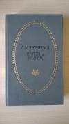 Купить книгу А. М. Ремизов - Царевна Мымра