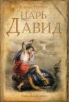 Купить книгу Жеральд Мессадье - Царь Давид