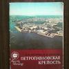 Купить книгу Бастарева Л. И.; Сидорова В. И. - Петропавловская крепость