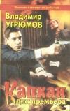 Купить книгу Угрюмов В. - Капкан для премьера. Охота на президента 2