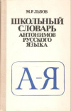 Купить книгу Львов М. Р. - Школьный словарь антонимов русского языка