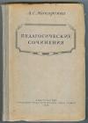 Макаренко А. С. - Педагогические сочинения: Неопубликованные произведения, статьи и стенограммы выступлений.