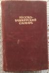 Купить книгу ред. Дмиртиев, Н. К. - Русско-башкирский словарь