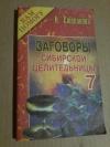 Купить книгу Степанова Н. И. - Заговоры сибирской целительницы - 7