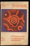 Волькеншейн М. В. - О современной биофизике. Серия Новое в жизни, науке и технике. Серия Биология, номер 9, 1977