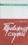 А. П. Козлов - Тревожная служба Серия: Военные мемуары
