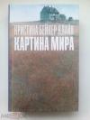 купить книгу Клайн, Кристина Бейкер - Картина мира