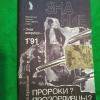 Купить книгу Горбовский А. А. - Пророки? Прозорливцы?