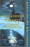 Купить книгу Константин Ветчинов - Похождения Гофмана