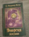 Купить книгу Мегре В. Н. - Энергия жизни. Книга 7