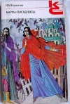 Купить книгу Карамзин Н. М. - Марфа–посадница.