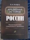 купить книгу Хейфец Б. - Кредитная история России