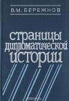 Бережков В. М. - Страницы дипломатической истории