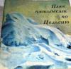 Купить книгу Анатольев, Л. - Плюс пятьдесят по цельсию