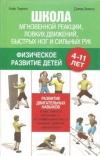 Купить книгу Пирсон А., Хокинс Д. - Школа мгновенной реакции, ловких движений, быстрых ног и сильных рук. Физическое развитие детей 4-11 лет