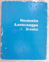 Купить книгу Краснова - Поэтика Александра Блока